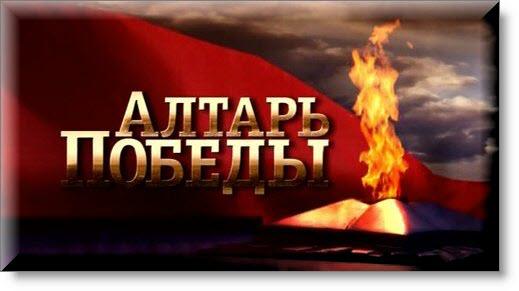 Алтарь Победы Скачать Торрент - фото 8