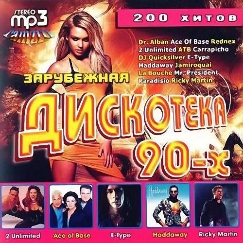 музыка 90 х слушать онлайн ютуб